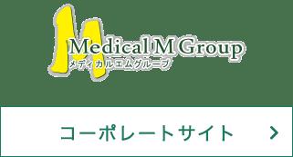 メディカルエムグループコーポレートサイト